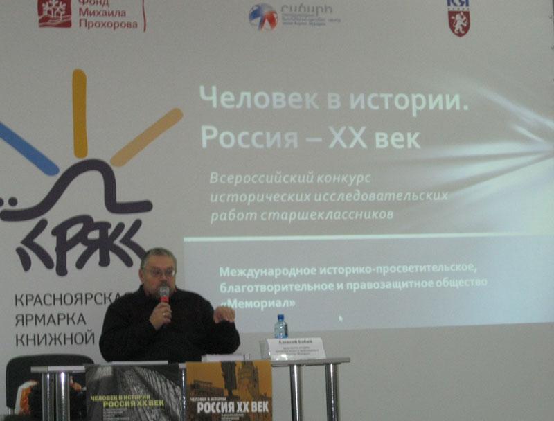 личность в истории россии конкурс зимой закат окрашивает